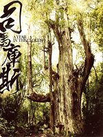 [台] 司馬庫斯 (A Year in The Clouds Smangus) (台版)