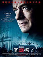 [美] 間諜橋 (Bridge of Spies) (2015)
