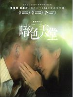 [港] 暗色天堂 (Heaven in the Dark) (2016)