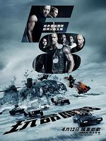 [美] 玩命關頭8 (The Fate of the Furious) (2017) (藍光正式版)