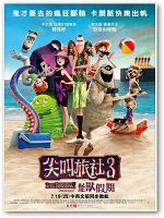 [美] 尖叫旅社3:怪獸假期 (Hotel Transylvania 3:Summer Vacation) (2018)