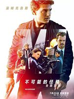 [美] 不可能的任務:全面瓦解 (Mission:Impossible - Fallout) (2018)