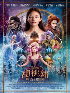 [美] 胡桃鉗與奇幻四國 (The Nutcracker and the Four Realms) (2018)