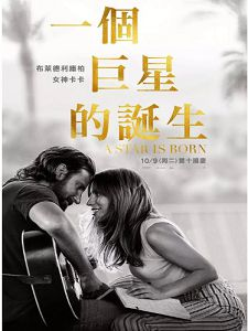 [美] 一個巨星的誕生 (A Star Is Born) (2018)