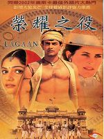 [印度] 榮耀之役 (Lagaan:Once Upon a Time in India) (2001)
