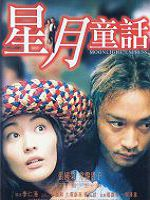 [港] 星月童話 (Moonlight Express) (1999)