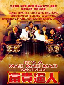 [港] 富貴逼人 (Its a Mad Mad World) (1987)