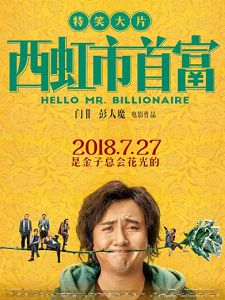 [中] 西虹市首富 (Hello Mr. Billionaire) (2018)