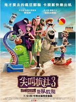 [美] 尖叫旅社3:怪獸假期 (Hotel Transylvania 3:Summer Vacation) (2018) (台版)
