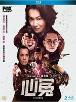 [港] 心冤 (Stained) (2017)