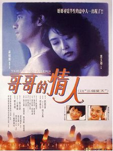 [台] 三個夏天 (Three Summers) (1992)