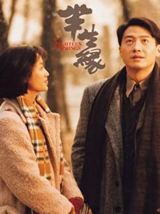 [港] 半生緣 (Eighteen Springs) (1997)