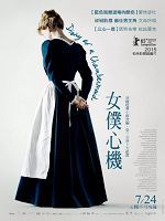 [法] 女僕心機 (The Diary of a Chambermaid) (2015)