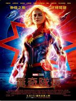[美] 驚奇隊長 (Captain Marvel) (2019)