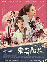 [台] 帶我去月球 (Take Me to the Moon) (2017)