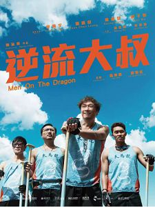 [港] 逆流大叔 (Men on the Dragon) (2018)