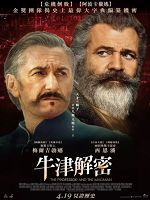 [愛爾蘭] 牛津解密 (The Professor and the Madman) (2019)