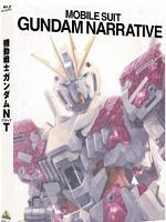 [日] 機動戰士鋼彈 (NT Mobile Suit Gundam NT) (Narrative) 2018