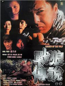 [港] 戰狼傳說 (Legend Of The Wolf) (1997)