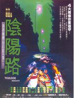 [港] 陰陽路 (Troublesome Night) (1997)