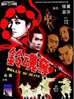 [港] 奪魂鈴 (The Bells of Death) (1968)