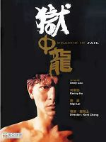 [港] 獄中龍 (Dragon in Jail) (1990)