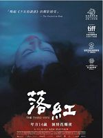 [越南] 落紅 (The Third Wife) (2018)
