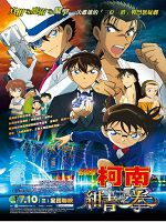 [日] 名偵探柯南:紺青之拳 (Detective Conan: The Fist of Blue Sapphire) (2019)