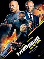 [美] 玩命關頭:特別行動 (Fast & Furious presents: Hobbs & Shaw) (2019)