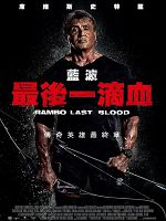 [美] 藍波:最後一滴血 (Rambo: Last Blood) (2019)