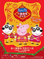 [中] 小豬佩奇過大年 (Peppa Celebrates Chinese New Year) (2019)