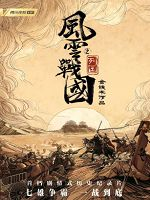 [中] 風雲戰國之列國 (The Warring States Period) (2019)