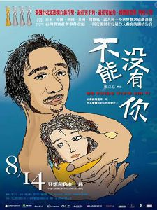 [台] 不能沒有你 (Cannot Live Without You) (2009)
