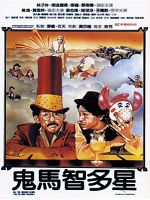[港] 鬼馬智多星 (All The Wrong Clues) (1981)