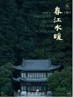 [中] 春江水暖 (Dwelling in the Fuchun Mountains) (2019)