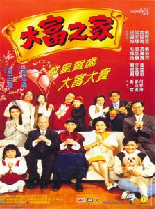 [港] 大富之家 (Its a Wonderful Life) (1994)