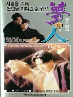 [港] 夢中人 (Dream Lovers) (1986)
