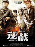 [中] 逆戰 (The Viral Factor) (2011)