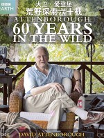 [英] 大衛愛登堡野外探索 60 年 (Attenborough- 60 Years in the Wild) (2012)