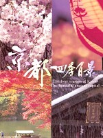 [日] 京都四季百景(The four seasons of Kyoto-The beautiful ancient capital) (2009)