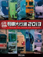 [日] 日本列島列車大行進 (TRAINS OF JAPAN ON PARADE) (2013)