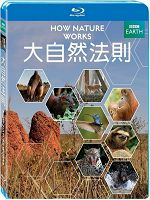 [歐美] BBC大自然法則 (How Nature Works) (2013) (港版)