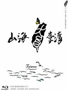 山海台灣 (Taiwan-Where Mountains Meet The Sea)