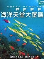 [美] 大堡礁 (Great Barrier Reef) (1981)