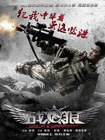 [中] 戰狼 (Wolf Warriors) (2D+3D) (2015) (港版)