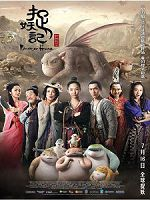 [中] 捉妖記 (Monster Hunt) (2D+3D) (2015)