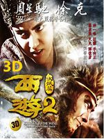 [中] 西遊2-伏妖篇 (Journey to the West:Demon Chapter) (2D+3D) (2017)