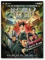 [中] 狄仁傑之四大天王 (Detective Dee:TheFour Heavenly Kings) (2D+3D)  (2018)