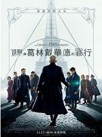 [美] 怪獸與葛林戴華德的罪行 (Fantastic Beasts: The Crimes of Grindelwald) (2018)  (2D+3D) (台版)