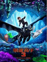 [美] 馴龍高手3 (How to Train Your Dragon:The Hidden World) (2018)